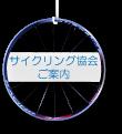 サイクリング協会ご案内