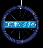 自転車のすすめ